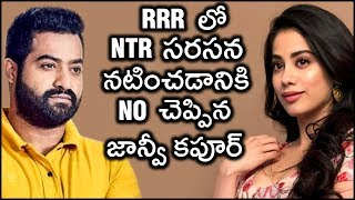Sridevi's Daughter Jhanvi Kapoor Rejected NTR Movie | Jhanvi Kapoor Rejected Rajamouli's Movie RRR - RAJSHRITELUGU