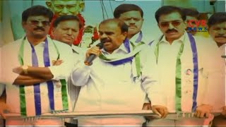 Group Politics in Anantapur YSRCP for Assembly Tickets | CVR News - CVRNEWSOFFICIAL
