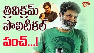 Pawan Kalyan, Trivikram Political Punch In Discussion #FilmGossips - TELUGUONE