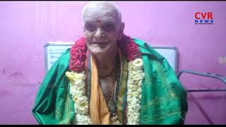 Srikalahasti Temple Priest Sadasivam Passes Away | Chittoor District | CVR News - CVRNEWSOFFICIAL