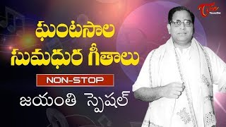 Ghantasala Memorable Hits | All Time Hit Telugu Movie Video Songs Jukebox | TeluguOne - TELUGUONE