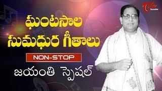 Ghantasala Memorable Hits | All Time Hit Telugu Movie Video Songs Jukebox | TeluguOne - TELUGUONE