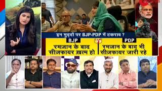 Taal Thok Ke: What is the reason behind broken alliance between BJP-PDP? Watch special debate - ZEENEWS