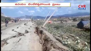 The Earthquake Occurred Near Polavaram Project in West Godavari District | Andhra Pradesh | CVR NEWS - CVRNEWSOFFICIAL