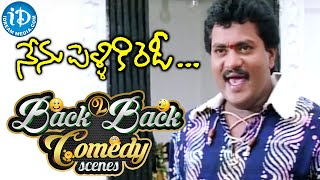 Nenu Pelliki Ready Movie Back To Back Comedy Scenes || MS Narayana, Sunil, Kondavalasa - IDREAMMOVIES