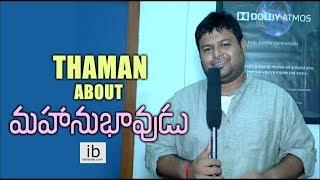 Thaman about Mahanubhavudu - idlebrain.com - IDLEBRAINLIVE