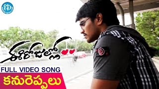 Ee Rojullo Movie Video Songs - Kanureppalu || Sri || Reshma || Maruthi - IDREAMMOVIES