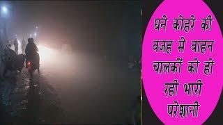 video : मौसम का बदला मिजाज, घने कोहरे की चादर में लिपटा शहर
