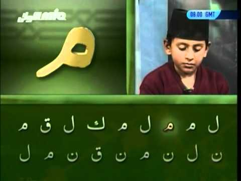 Yassarnal Quran Lesson #05 - Learn to Read & Recite Holy Quran - Islam Ahmadiyyat (Urdu)