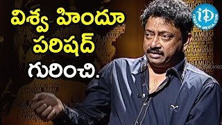 I Don't Know About Vishva Hindu Parishad - Director Ram Gopal Varma | Ramuism 2nd Dose - IDREAMMOVIES