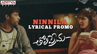 Ninnila Lyrical Promo | Tholi Prema Songs | Varun Tej, Raashi Khanna | Thaman S - ADITYAMUSIC