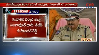 DGP Mahender Reddy Press Meet LIVE | Top Maoist leader Sudhakar, his Wife Surrender | CVR News - CVRNEWSOFFICIAL