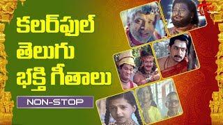 కలర్ఫుల్ తెలుగు భక్తి గీతాలు | Super Hit Telugu Colourful Devotional Songs Collection - TELUGUONE