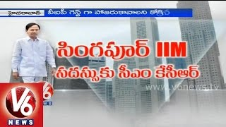Telangana CM KCR got invitation from Alumni for IIM conference at Singapore - V6NEWSTELUGU