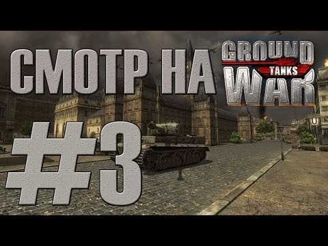 Смотр #3: Смотр на Ground War: Tanks