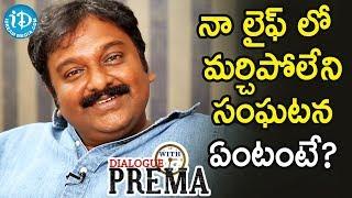 నా లైఫ్ లో మర్చిపోలేని సంఘటన ఏంటంటే? - VV Vinayak || Dialogue With Prema - IDREAMMOVIES