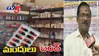 Medical Shop Owners Call For Bandh on 30th May Against E portal Process | TV5 News - TV5NEWSCHANNEL