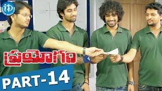 Prayogam Full Movie Part 14    Surya, Rudra Prakash, Sai Sharath    Bhanu Prakash    John Peter - IDREAMMOVIES