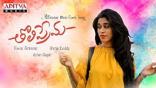Allasani Vaari Dance Cover By Shrija Reddy | Vamsi Srinivas | Arun Sagar | Tholiprema Songs - ADITYAMUSIC