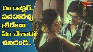 ఈ డాక్టర్ పదహారేళ్ళ శ్రీదేవిని ఏం చేశాడో చూడండి..| Sridevi Ultimate Scene | TeluguOne - TELUGUONE