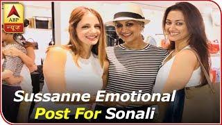 Sussanne Khan emotional post for Sonali Bendre batteling against cancer - ABPNEWSTV