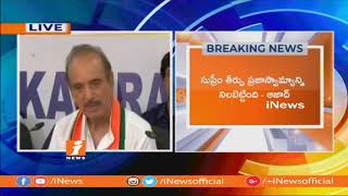 Congress Ready For Assembly Floor Test in Karnataka | Ghulam Nabi Azad | iNews - INEWS