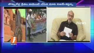 Kattappa Says Sorry to Kannadigas | Sathyaraj | Baahubali 2 Ban in Karnataka | iNews - INEWS