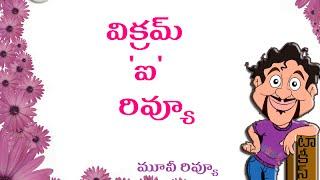 Vikram I Telugu Movie Review - MARUTHITALKIES1