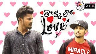 thokkalo love Latest Telugu Short Film - YOUTUBE