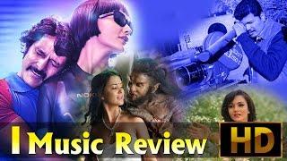 I Music Review l A.R. Rehaman l Shanker l Chaiyan Vikram l Ami Jackson l Shreya Ghosal - IGTELUGU