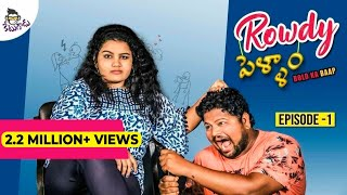 Rowdy Pellam Episode 1 | Latest Telugu Comedy Web Series 2019 | #Ketugadu - YOUTUBE