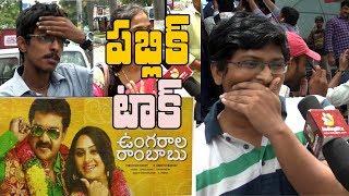 Ungarala Rambabu Public Talk - Response || Sunil || #UngaralaRambabu || Indiaglitz Telugu - IGTELUGU