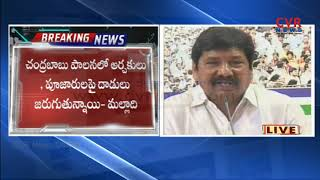 YCP Leader Jogi Ramesh sensational Comments on Chandrababu over Mahakutami | CVR News - CVRNEWSOFFICIAL