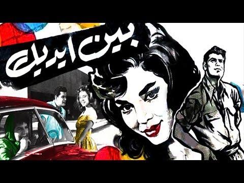 فيلم بين ايديك - Bein Eideik Movie - اتفرج تيوب