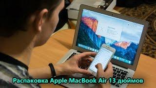 Распаковка Apple MacBook Air 13 дюймов из Британии