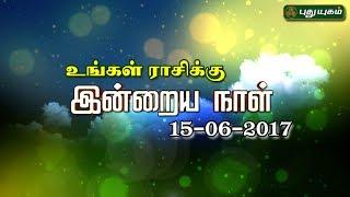 Rasi Palan 15-06-2017 – PuthuYugam TV Show