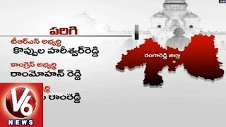 List of Leaders representing their parties In Ranga Reddy District - V6NEWSTELUGU