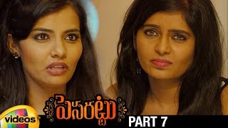 Pesarattu Telugu Full Movie HD | Nandu | Nikitha Narayan | New Telugu Movies | Part 7 | Mango Videos - MANGOVIDEOS