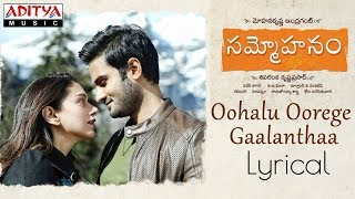 Oohalu Oorege Gaalanthaa Lyrical || Sammohanam Songs || Sudheer Babu, Aditi Rao Hydari - ADITYAMUSIC