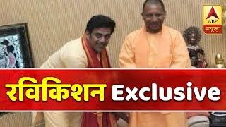 BJP candidate from Gorakhpur Ravi Kishan meets Yogi Adityanath - ABPNEWSTV