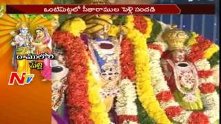 All Set For Sri Kodanda Rama Swamy Kalyanam In Vontimitta | NTV - NTVTELUGUHD