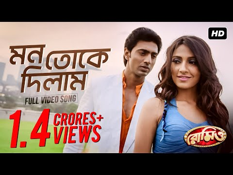 MON TOKE DILAM &quot;ROMEO&quot;(BENGALI) (2011)