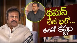 Thaman is a lazy fellow, working with him is not easy: Mohan Babu || Gayatri - IGTELUGU
