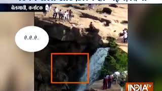 Karnataka: 150 फीट के झरने से 'मौत' वाली छलांग पैर फिसला.. और ख़त्म हो गई ज़िंदगी - INDIATV