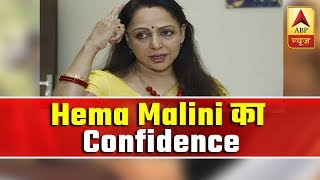 I have worked hard, I am confident of win: Hema Malini - ABPNEWSTV