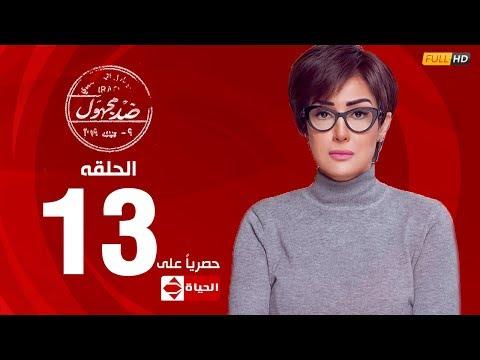 مسلسل ضد مجهول بطولة غادة عبد الرازق – الحلقة الثالثة عشر 13 | (Ded Maghool (EP13