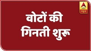 Assembly Election Results: Counting BEGINS - ABPNEWSTV