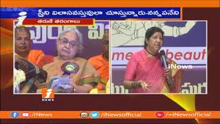 Nannapaneni Participated in Taruni Tarangalu at Siddhartha Auditorium | Vijayawada | iNews - INEWS