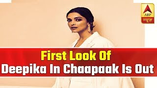 The first look of Deepika in Chaapaak is out and it does not disappoint - ABPNEWSTV