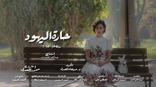 بالفيديو.. منة شلبي فتاة يهودية وإياد نصار بالزى العسكرى